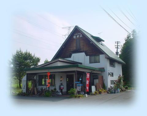 レストハウス軽井沢